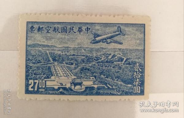 民国航空邮票
