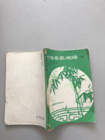 竹香斋象棋谱。二集