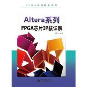 【2014版一版一印,品相好内页无笔迹】Altera系列FPGA芯片IP核详解 刘东华 电子工业出版社 9787121218767【鑫文旧书店欢迎选购量大从优】