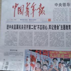 中国青年报【2020年1月23日】