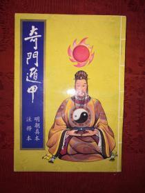 老版经典:奇门遁甲(明朝真本)1989年初版