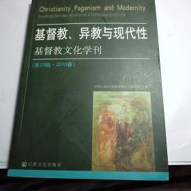 基督教、异教与现代性(第23辑·2010春)