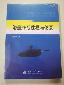 潜艇作战建模与仿真