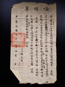 少见资料,重庆梁山县政府第二区明达镇联保办公处证明单