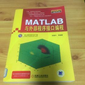 MATLAB与外部程序接口编程