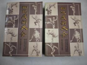 收藏!!新到三套库存全新89版1印《四川武术大全上下册》书自然旧!