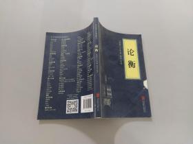 中华国学经典精粹·诸子百家经典必读本:论衡封面破损