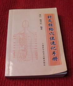 中医书,医学书--针灸经络穴位速记手册--35