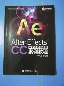 After Effects CC中文全彩铂金版案例教程,