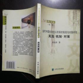 博士文丛(第二辑)当代中国社会主义改革的挑战与对策研究 风险•机制•对策
