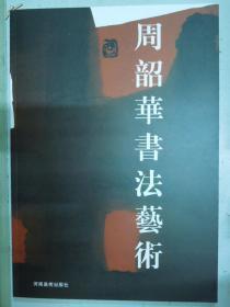 周韶华书法艺术(仅印量2000本)