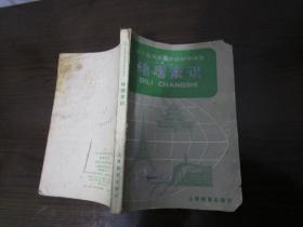 【老教材】地理常识/职工业余中等学校初中课本,上海教育出版社,1983年6月一版一刷