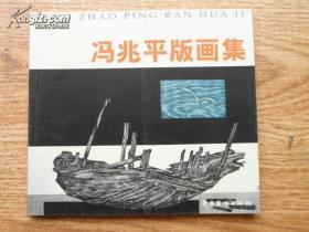 冯兆平版画集(仅印量1500册)