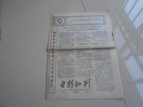 文革小报(电影批判)1967-10
