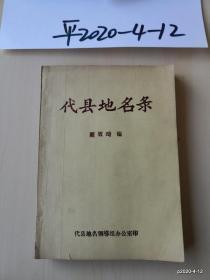 代县地名录