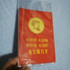 1969年文革结婚证(有最高指示,带毛主席木刻头像和林彪题词)