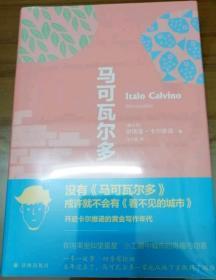 卡尔维诺经典精选作品:马可瓦尔多