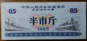 1965年全国粮票:半市斤   壹枚
