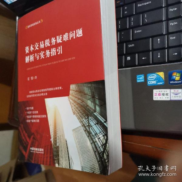 资本交易税务疑难问题解析与实务指引