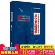 吴雄志肿瘤治疗医案精选集:消化系统肿瘤