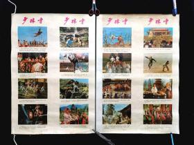 少林寺电影条屏,二开二张一套,9品,,保真,宣传画,电影海报,年画。,请看图定夺,不清楚可咨询。追求完美品质的绕行。