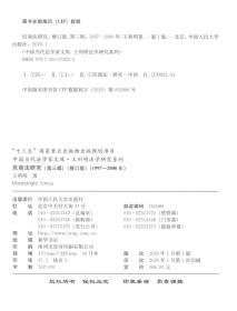 民商法研究(第三辑修订版1997-2000年)/中国当代法学家文库·王利明法学研究系列