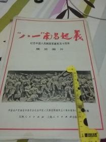 """""""八一"""".南昌起义纪念中国人民解放军建军五十周年"""