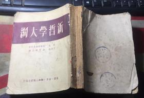 正版   新哲学大纲【1950年5月繁体竖版】;4版一印