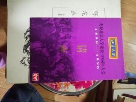庆祝北京大学建校100周年大会请柬一张(含人民大会堂门票)还有一张80-90年代北京大学工会电影优待券,3角