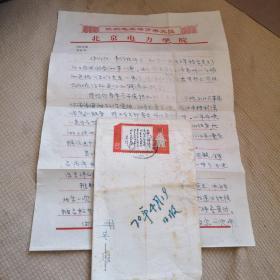 林彪语录邮票实寄封,内有书信一封,信纸上有语录,邮票上角残,具体参考图片