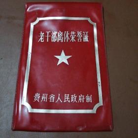 贵州老干部离休荣誉证