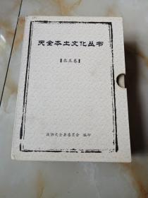 天全本土文化丛书(共五卷)带函套
