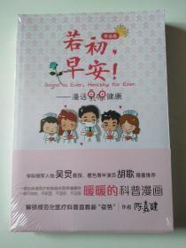 若初,早安——漫话乳腺健康(共两册)全新未拆封