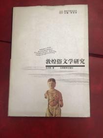 敦煌俗文学研究
