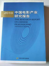 2010中国电影产业研究报告(一版一印)仅3千册