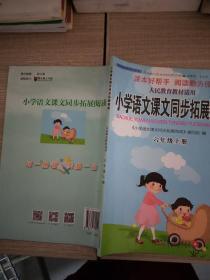 小学语文课文同步拓展阅读(六年级上册 人民教育教材适用)
