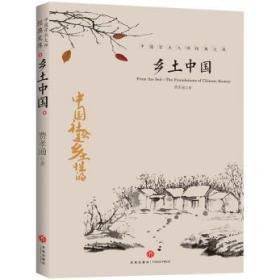 正版全新 【正版全新】D8:中国文学大师经典文库-乡土中国 费孝