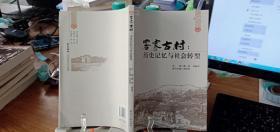9787207104687客家古村:历史记忆与社会转型