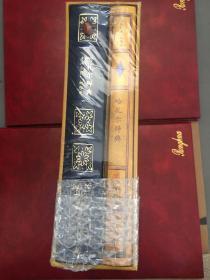 哈扎尔辞典(阴阳本套装)