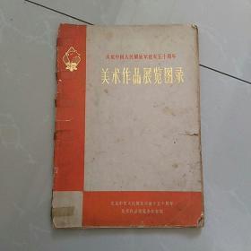 庆祝中国人民解放军建军五十周年美术作品展览图录。