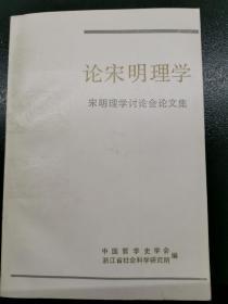 论宋明理学—宋明理学讨论会论文集