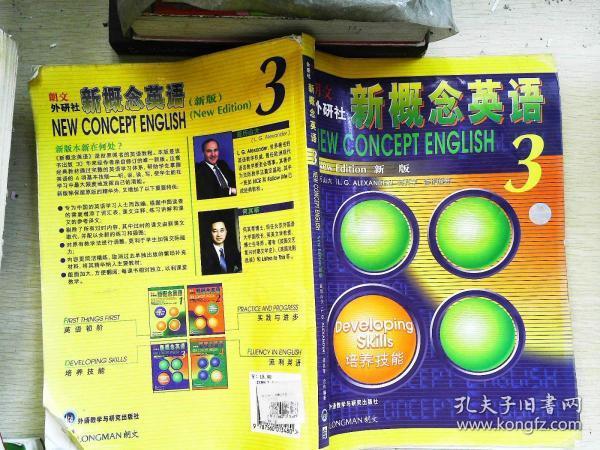 新概念英语 新版3