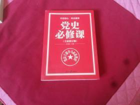 党史必修课   全新修订版,16开本,正版保真