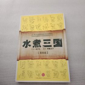 水煮三国(漫画版).