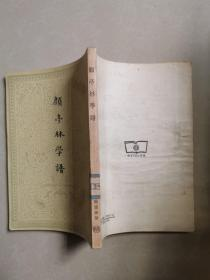 顾亭林学谱  馆藏