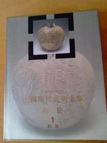 中国现代美术全集:陶瓷(全五册)