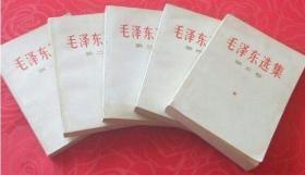 毛泽东选集1-4册加第5册 原版老版本 全五卷1966-1977年简体横排