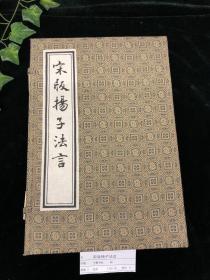 宋版杨子法言 线装 (1函2册)
