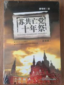 苏共亡党十年祭 (最新版)