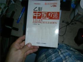 乙肝中医疗法 第二版